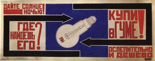 Rodchenko_Advertisement_for_a_Lightbulb_1923